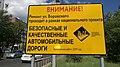 Riparado de strato Vorovskij (Tjumeno) 02.jpg
