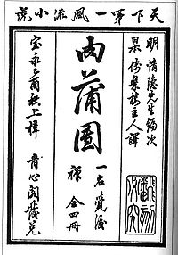 Cover of the 1705 Japanese edition