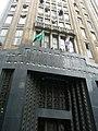 Rua do Comércio, 1-79 - Sé, São Paulo, 01013-010, Brazil - panoramio.jpg