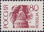 Russia stamp 1992 №43.jpg