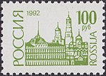 Russia stamp 1992 № 21.jpg