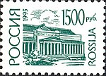 Russia stamp 1995 № 200.jpg