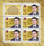 Russia stamp 2018 № 2335list.jpg