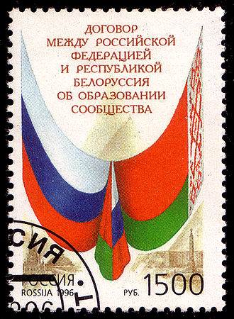 Union State - Russian postage stamp commemorating the Treaty between the Russian Federation and the Republic of Belarus establishing the Union on 2 April 1996.