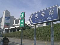 SZ 深圳 Shenzhen 羅湖 Luohu Railway Station sign 和平路 Metrao evening Aug-2010.JPG