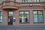 Saint Petersburg Post Office 196070.jpeg