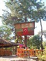Saklikent Gorge tree house - panoramio.jpg