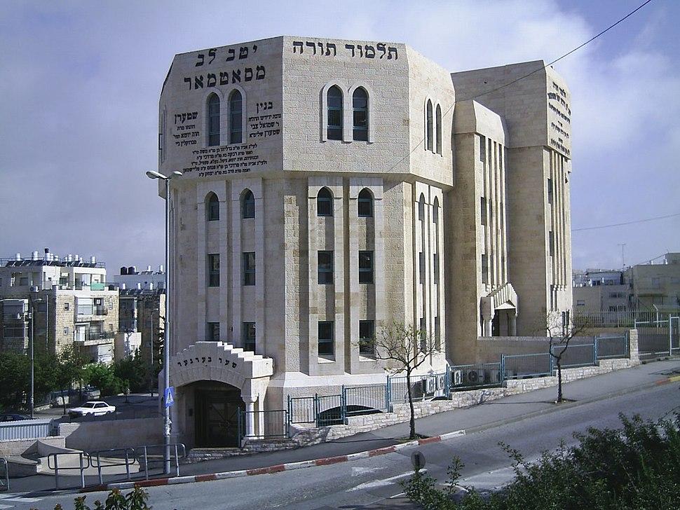 Satmar Talmud Torah Jeruzalem