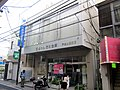 Sawayaka Shinkin Bank Togoshikoen Branch.jpg