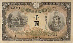 Series Kou 1000 Yen Bank of Japan note - front.jpg