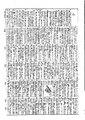 Shutei DainipponKokugoJiten 1952 43 ro.pdf