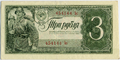 Soviet Union-1938-Banknote-3-Obverse.png