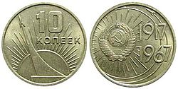 Soviet Union-1967-Coin-0.10. 50 Years of Soviet Power.jpg