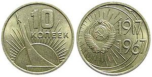 Monument to the Conquerors of Space - Image: Soviet Union 1967 Coin 0.10. 50 Years of Soviet Power