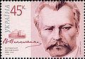 Stamp-of-Ukraine-s667.jpg