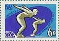 Stamp Soviet Union 1963 CPA2900.jpg