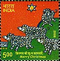Stamp of India - 2008 - Colnect 158017 - Merry Christmas - Lambs.jpeg