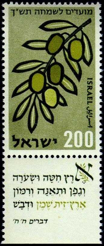 Stamp of Israel - Festivals 5720 - 200mil