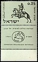 Stamp of Israel - TAVIV 1960.jpg