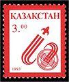Stamp of Kazakhstan 017.jpg