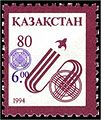 Stamp of Kazakhstan 071.jpg
