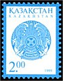Stamp of Kazakhstan 264.jpg