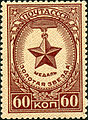 Stamp of USSR 1039.jpg