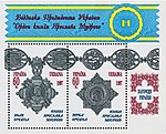 Stamp of Ukraine s215-16 (Michel).jpg