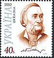 Stamp of Ukraine s436.jpg