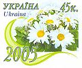 Stamp of Ukraine ua047std.jpg