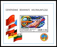 Stamps of Germany (DDR) 1980, MiNr Block 058.jpg