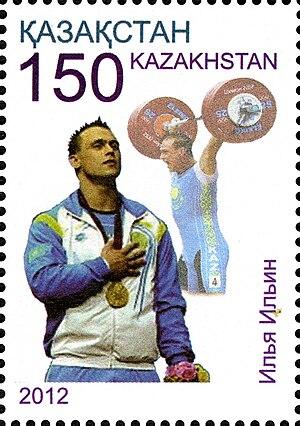 Ilya Ilyin - Ilyin on a 2013 stamp of Kazakhstan