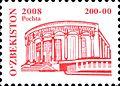 Stamps of Uzbekistan, 2008-16.jpg