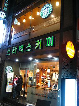 Starbucks in Seoul South Korea
