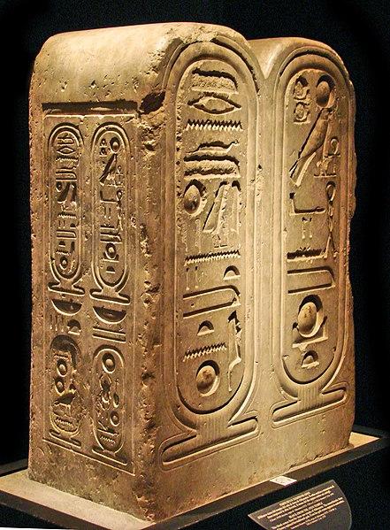 Museo Egipcio de Turín 441px-Stela_of_the_Great_temple_of_Aten_at_Akhetaten2008