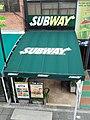 Subway Bog sep 2018.jpg