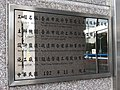 TCPD Traffic Division Office Building completion plate 20190217.jpg