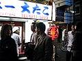 Takoyaki shop by 416style in Osaka.jpg