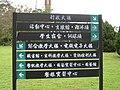 TamShui Vocational School guidepost.jpg
