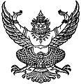 Thai Garuda Emblem (Government Gazette Ver.) 002.jpg