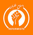 The Afghanistan Reformists Logo.jpg