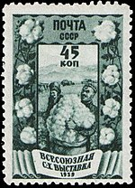 The Soviet Union 1939 CPA 681 stamp (Cotton Farming).jpg