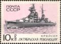 The Soviet Union 1970 CPA 3911 stamp (Cruiser 'Oktyabrskaya Revolyutsia').png