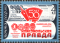 The Soviet Union 1975 CPA 4427 stamp (Masthead of 'Komsomolskaya Pravda', Rotary Press, Contour of Komsomol Badge, Nib).png