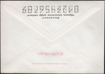 The Soviet Union 1979 Illustrated stamped envelope Lapkin 79-452(13702)back(Irina Levchenko).png