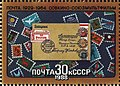 The Soviet Union 1988 CPA 5920 stamp from souvenir sheet (Post).jpg