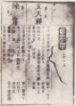 The ranking list of Jinshi examination in the Southern Song Dynasty.png