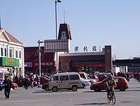 Tianjin North Railway Station