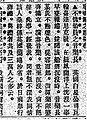 Titanic on Taiwan Nichi Nichi Shimpo 03.jpg