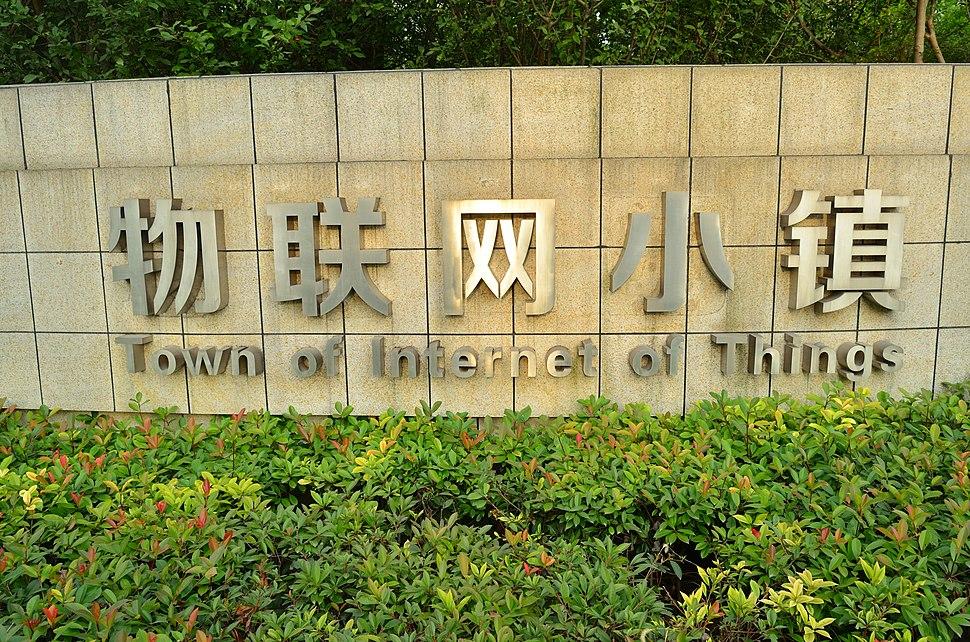 TownOfInternetOfThingsHangzhou